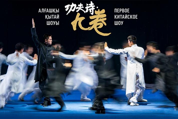 大型中国功夫秀在阿斯塔纳上映