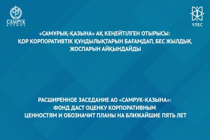 «Самрук-Казына» расскажет о корпоративных ценностях  и обозначит планы на ближайшие 5 лет