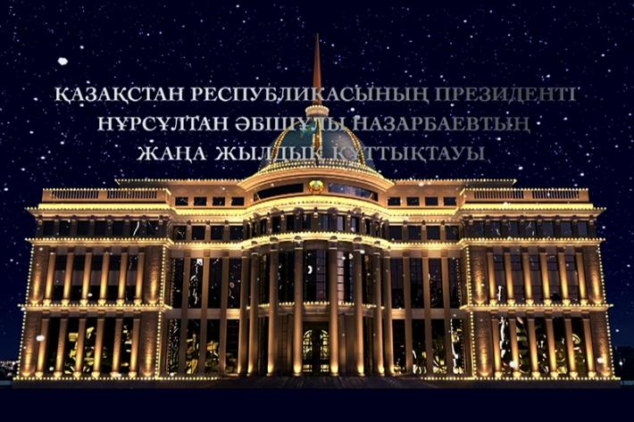 Президент Казахстана Нурсултан Назарбаев поздравил казахстанцев с Новым годом