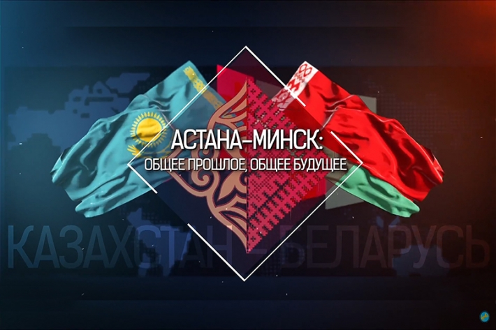 Astana-Minsk: Common past, common future