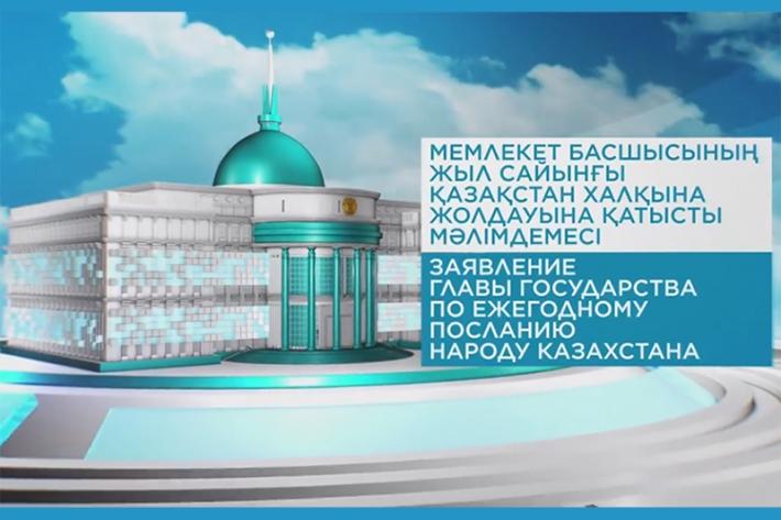 Заявление Главы государства по ежегодному Посланию народу Казахстана