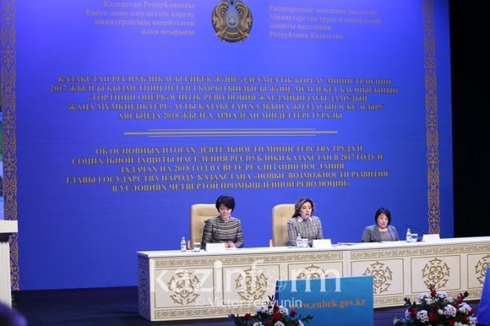 Расширенное заседание коллегии Министерства труда и социальной защиты населения РК  | 16.02.18