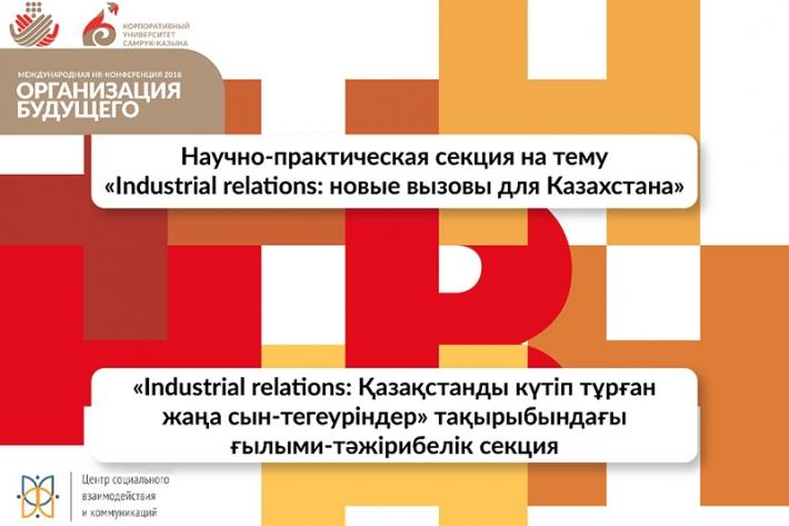 «Industrial relations: Қазақстанды күтіп тұрған жаңа сын-тегеуріндер»