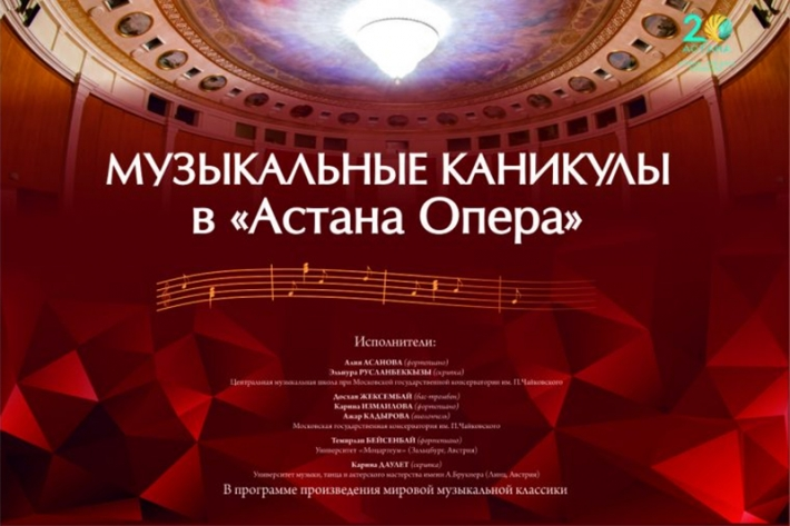 Music Holidays at Astana Opera