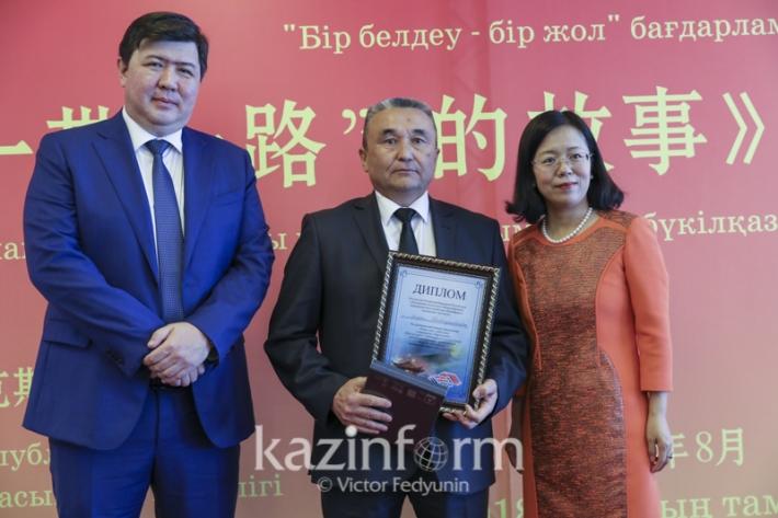 Итоги казахстанско-китайского конкурса