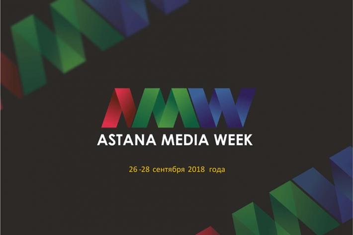 阿斯塔纳媒体周——中亚地区传媒行业大会