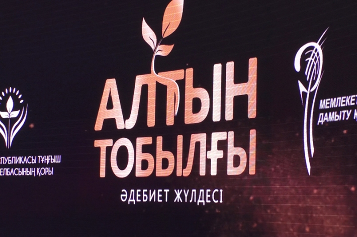 В Астане определены лучшие молодые литераторы Казахстана
