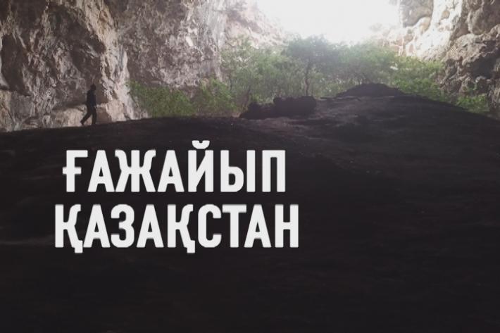 «ҚазАқпарат» пен «Астана» телеарнасы ұсынады: Ақмешіт үңгірінің сыры