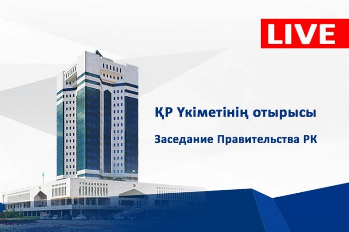 Заседание Правительства РК |11.12.2018