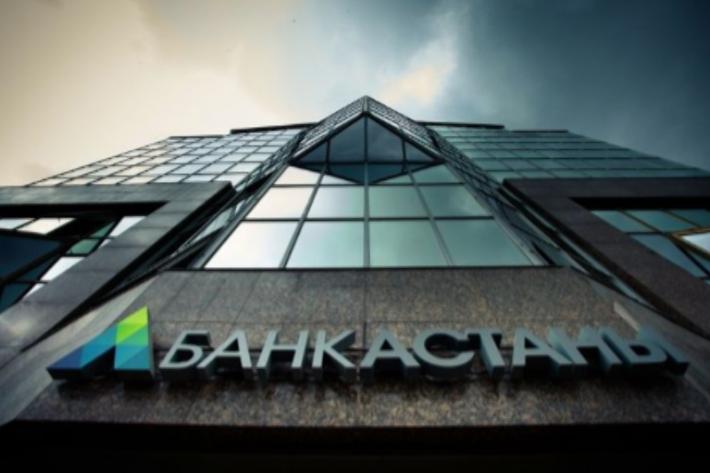 Вкладчики АО «Банк Астаны» начнут получать свои деньги с 26 января