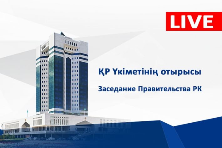 Заседание Правительства РК |19.03.2019