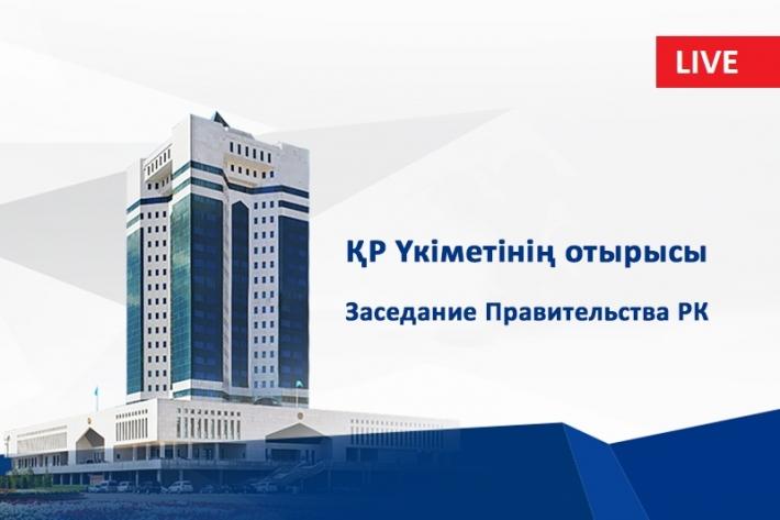 Заседание Правительства РК |21.05.2019